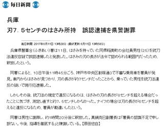 20170611hasami.JPG