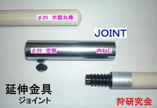 joint_extend.jpg